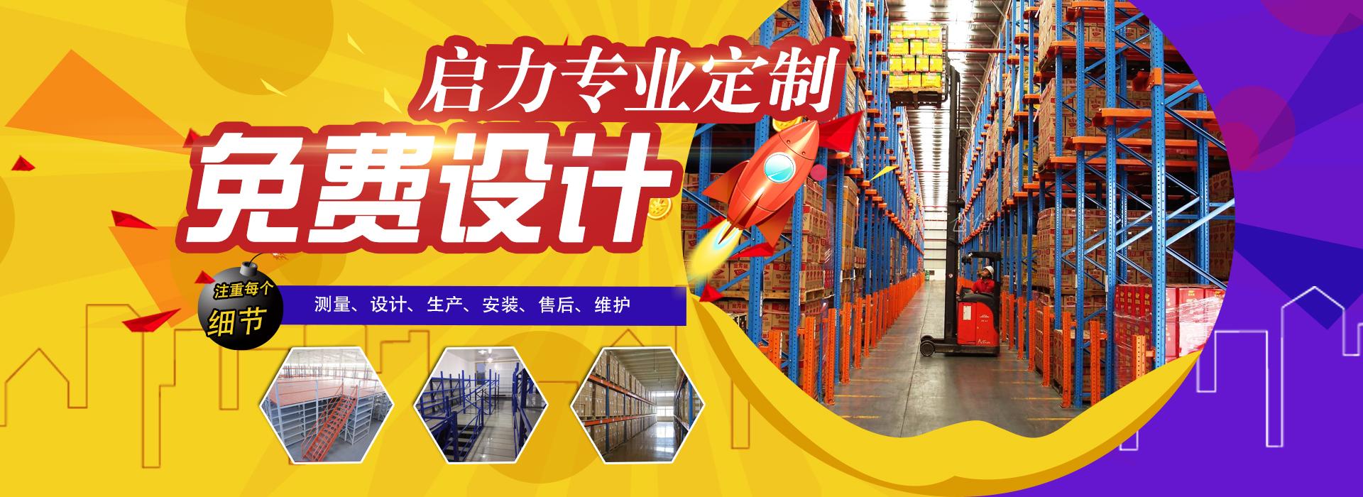 济南货架,仓储货架,山东重型货架